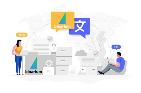 Binarium多言語サポート