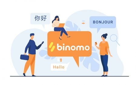 Binomo多言語サポート