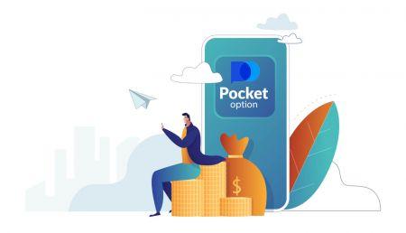 Pocket Optionからお金を引き出す方法