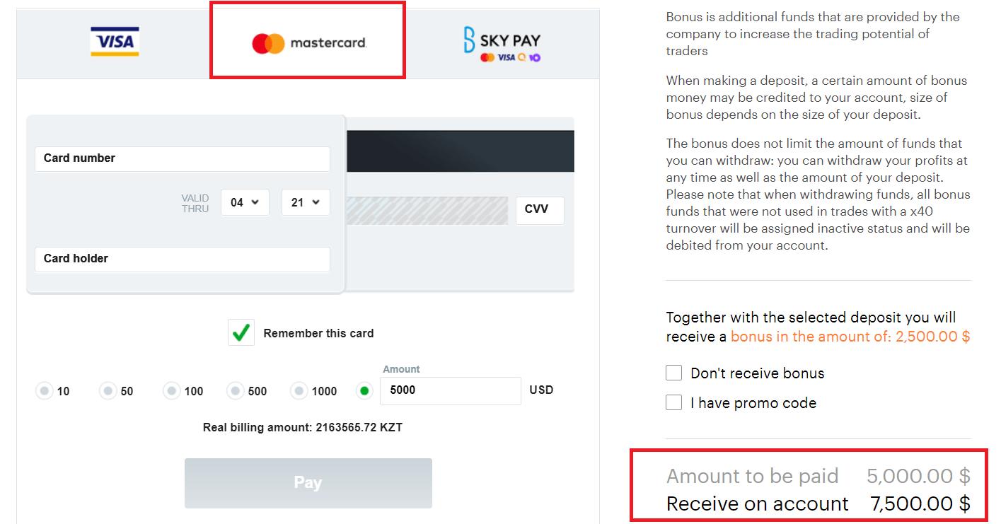 Binariumにログインしてお金を入金する方法